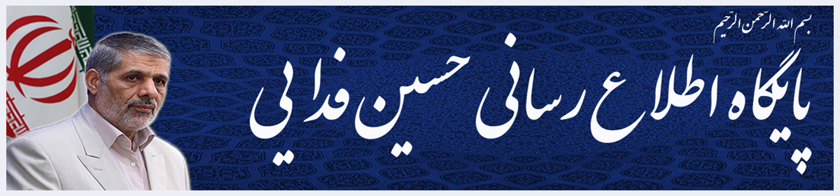پایگاه اطلاع رسانی حسین فدایی